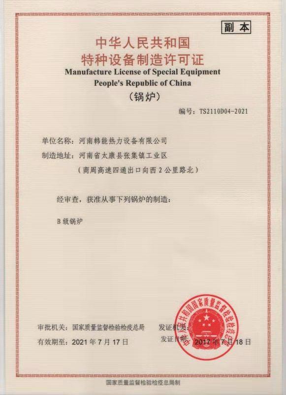 锅炉制造许可证