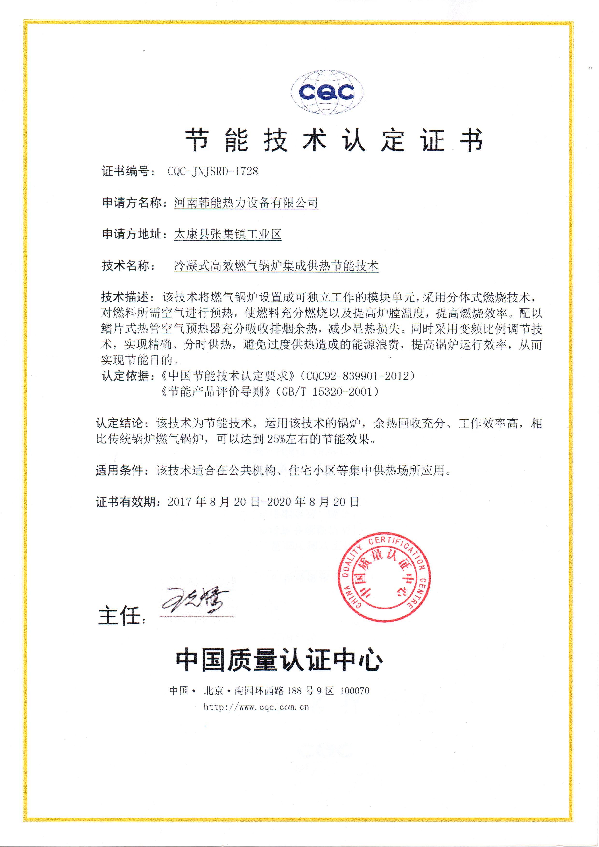 节能技术认定证书