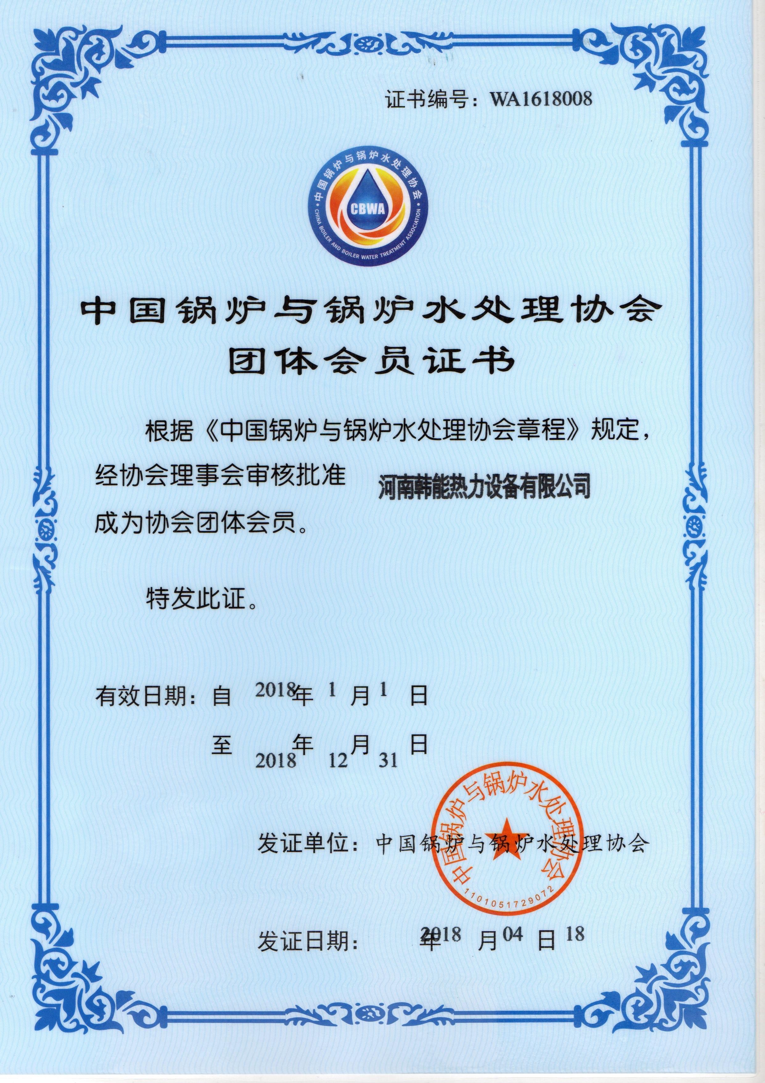 中国锅炉与锅炉水处理协会团体会员证书