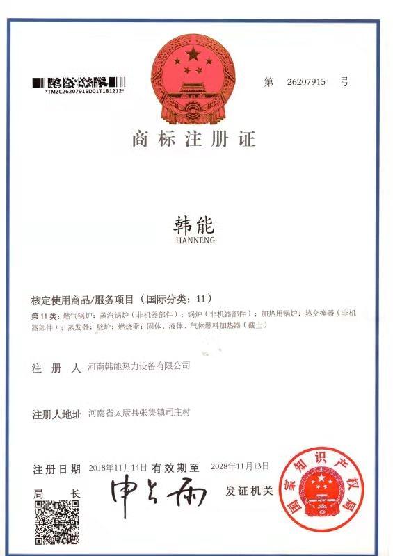 """""""韩能""""商标注册证"""