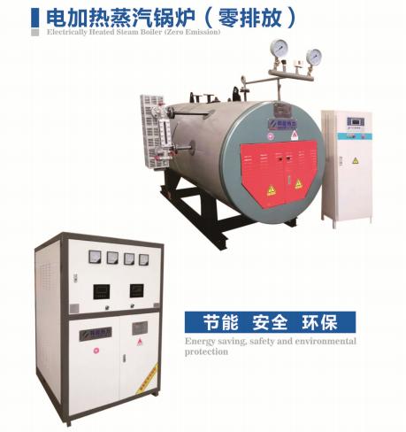 电加热蒸汽锅炉(零排放)
