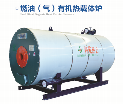 燃油(气)导热油炉