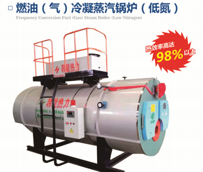 WNS系列卧式冷凝蒸汽锅炉